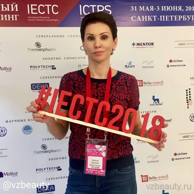 8-ой международный курс-тренинг для косметологов - IECTC